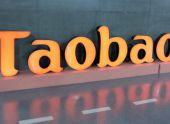 Как покупать товары на Таобао?