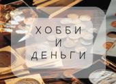 5 хобби, которые приносят доход