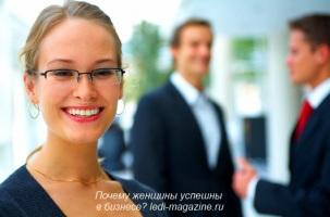 почему женщины успешнее в бизнесе чем мужчины?